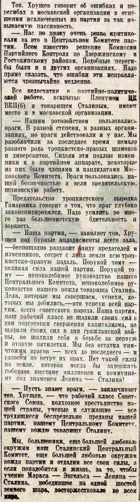 Товарищ Хрущев борется с культом личности Сталина
