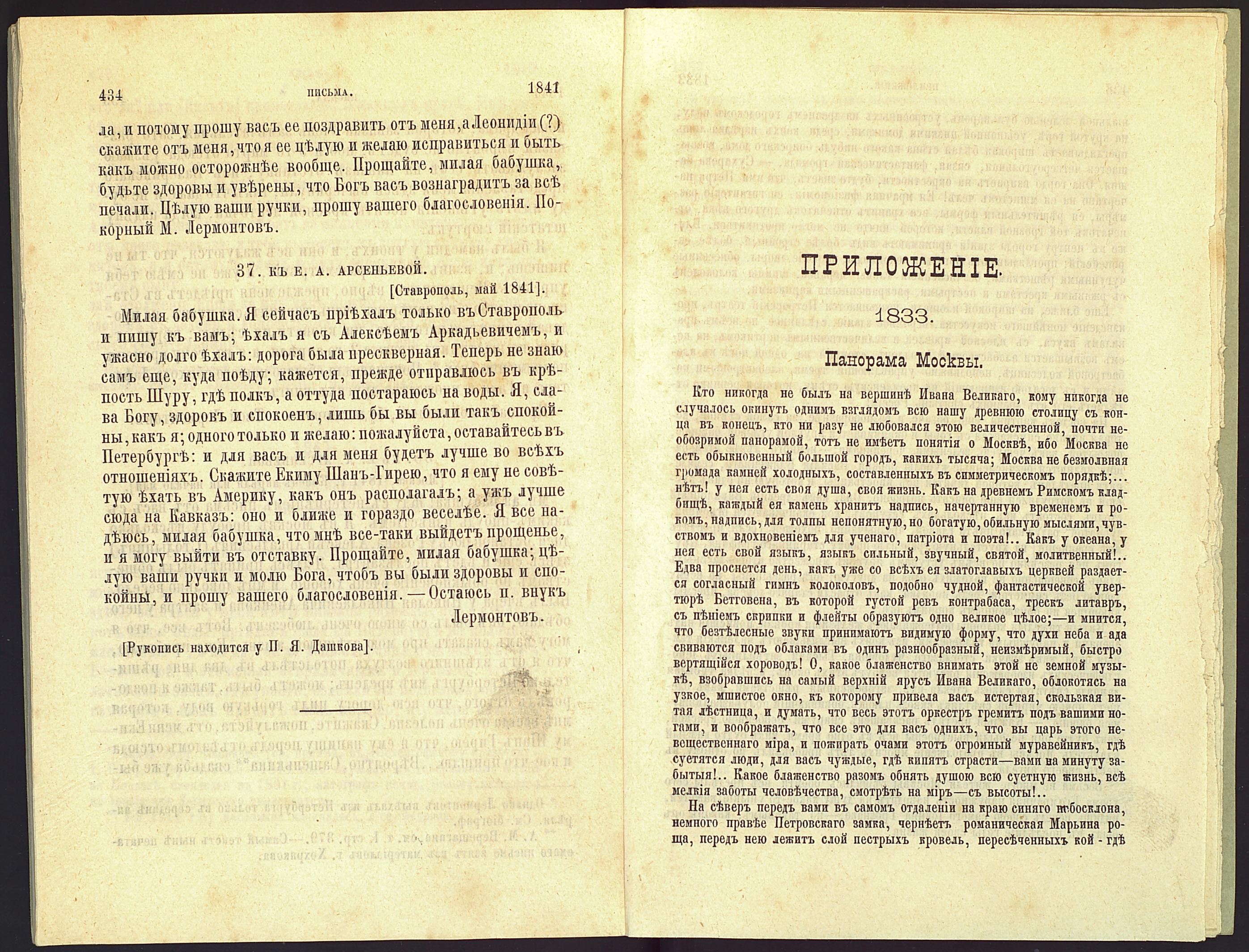 ЛОК-1819 ТАРХАНЫ КП-3642 М.Ю. Лермонтов Книга Сочинения. Т. 5._4