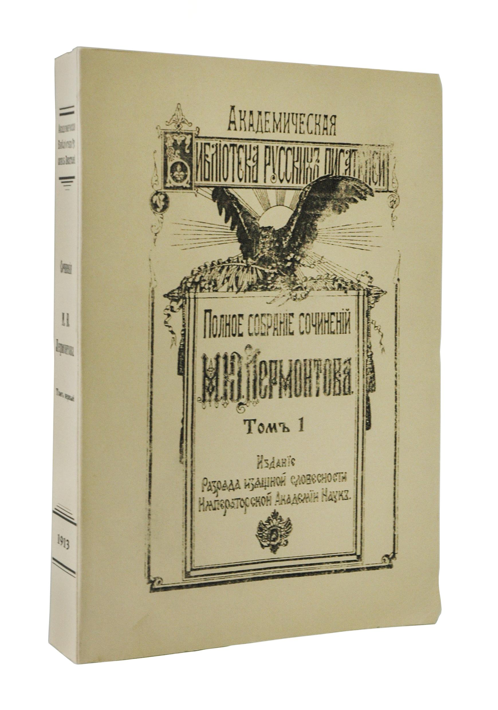 ЛОК-1838 ТАРХАНЫ КП-3661 М.Ю. Лермонтов Книга Полное собрание сочинений. Т. 1._2