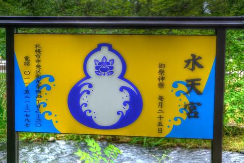 20-07-2019 Sapporo (18)