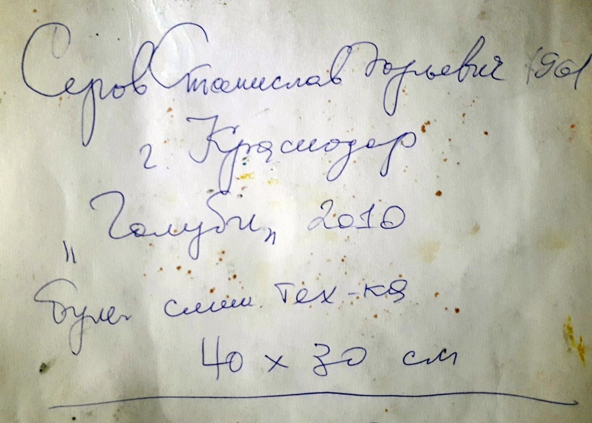 стас автограф