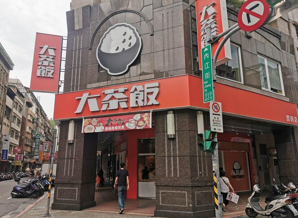 西門港式大茶飯 (1)