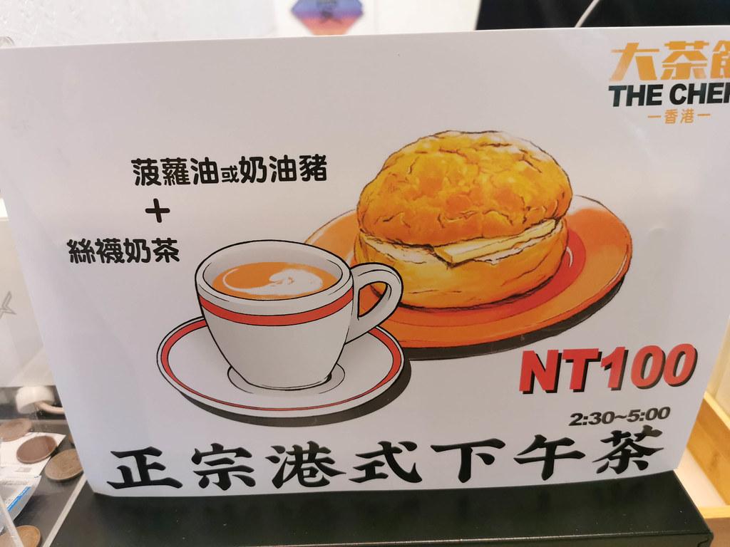 西門港式大茶飯 (4)