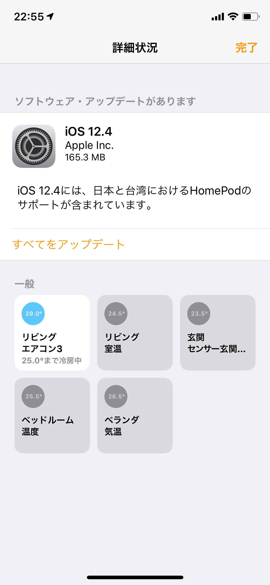 HomePod iOS12.4