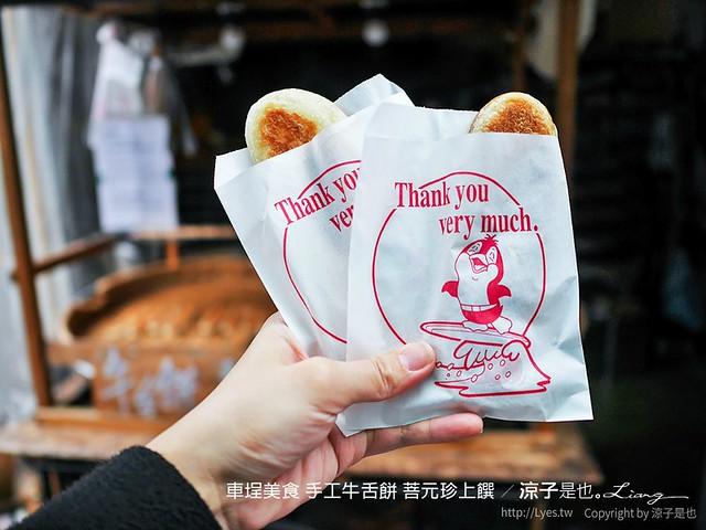 車埕美食 手工牛舌餅 菩元珍上饌