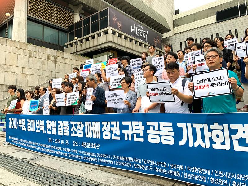 20190725_아베정권 규탄 공동기자회견