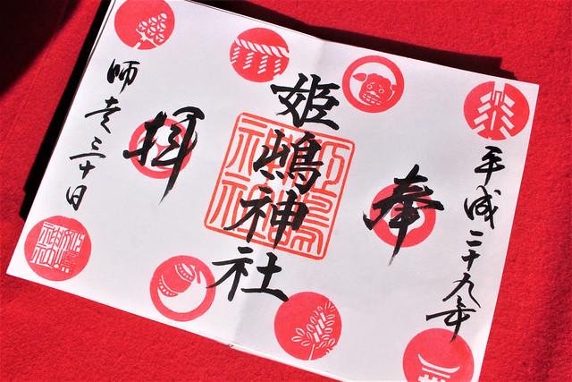 姫嶋神社の赤玉御朱印(通年)
