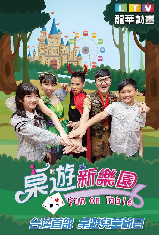 桌遊新樂園海報02(加小朋友5人)