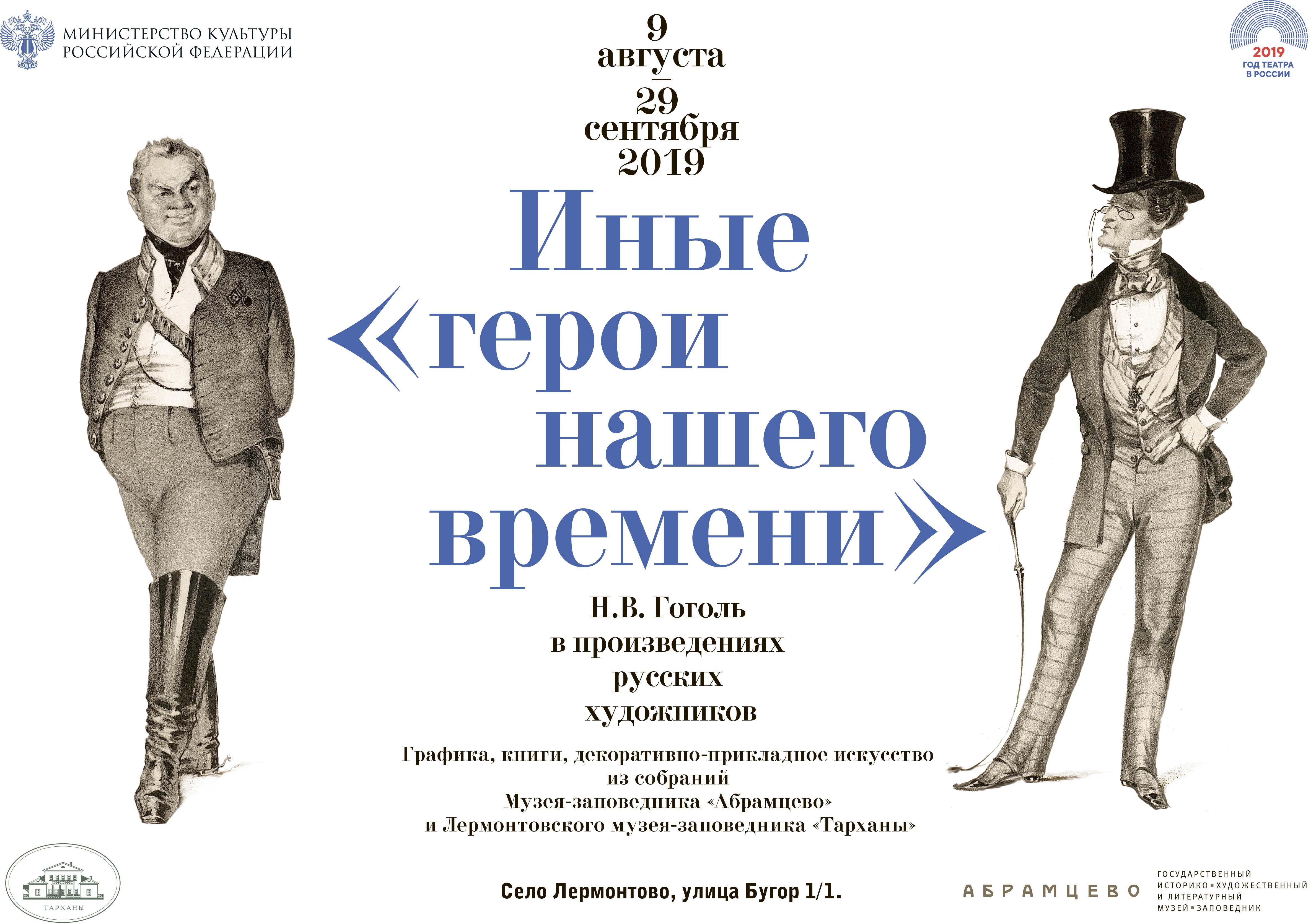 Выставка «Иные герои нашего времени»