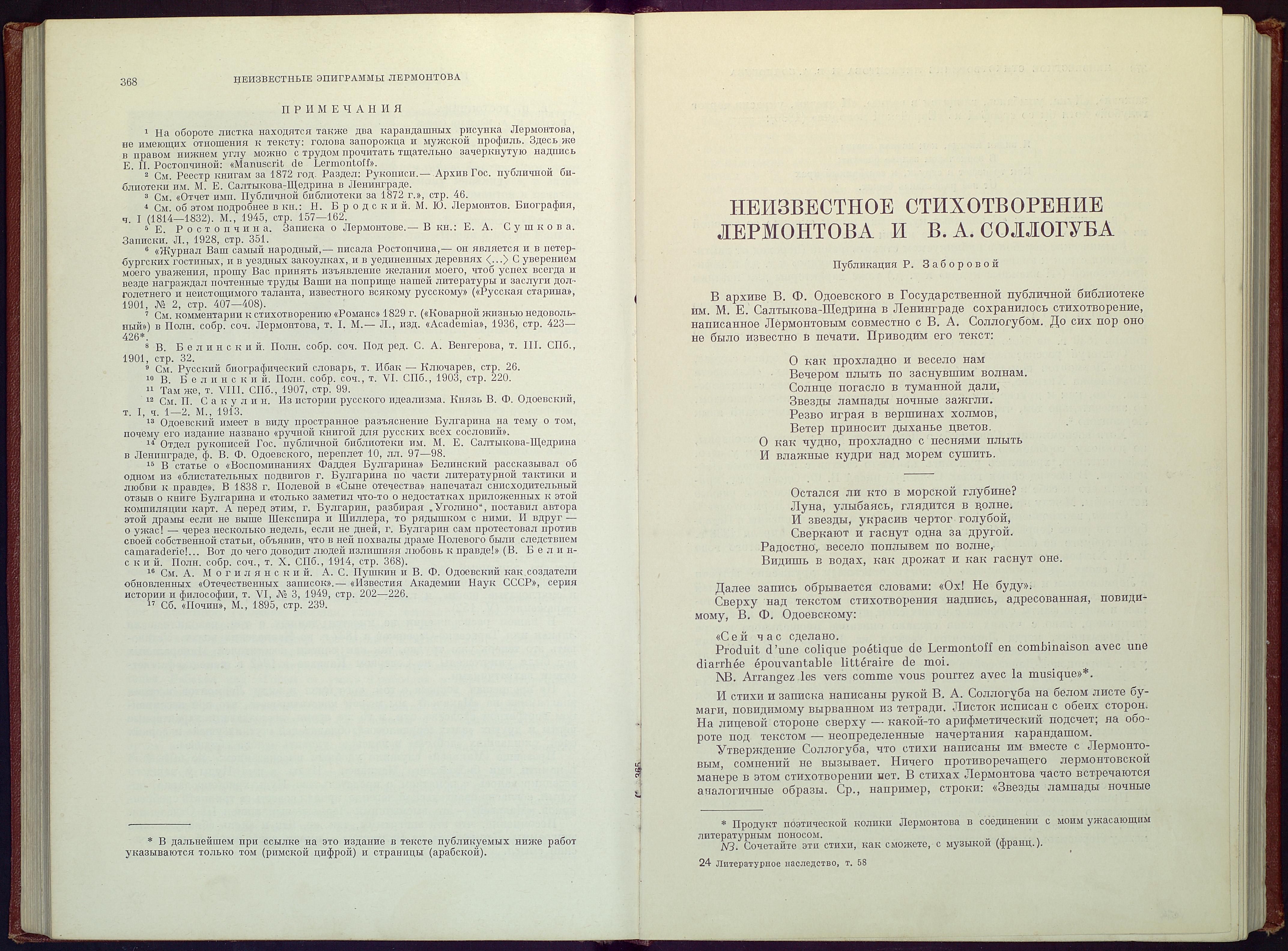 ЛОК-2969 ТАРХАНЫ КП-6360  Книга Литературное наследство. Т. 58._3