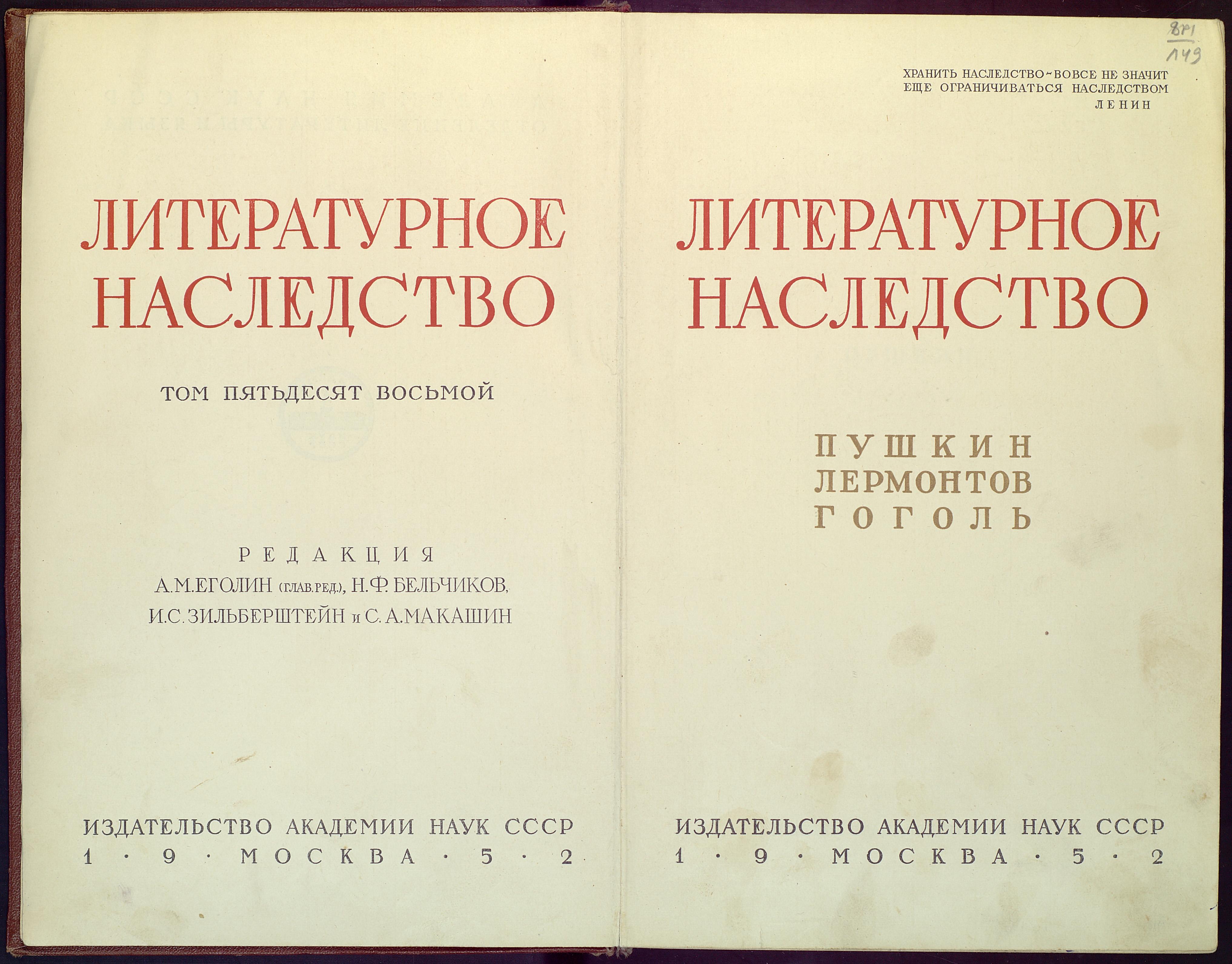 ЛОК-2969 ТАРХАНЫ КП-6360  Книга Литературное наследство. Т. 58._2