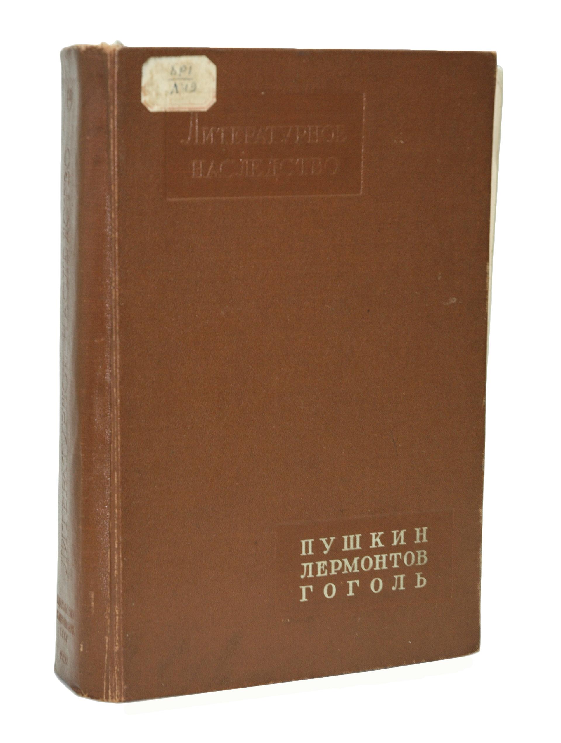 ЛОК-2969 ТАРХАНЫ КП-6360  Книга Литературное наследство. Т. 58._1