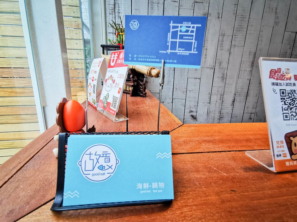 故意good eat海鮮鍋物 (13)