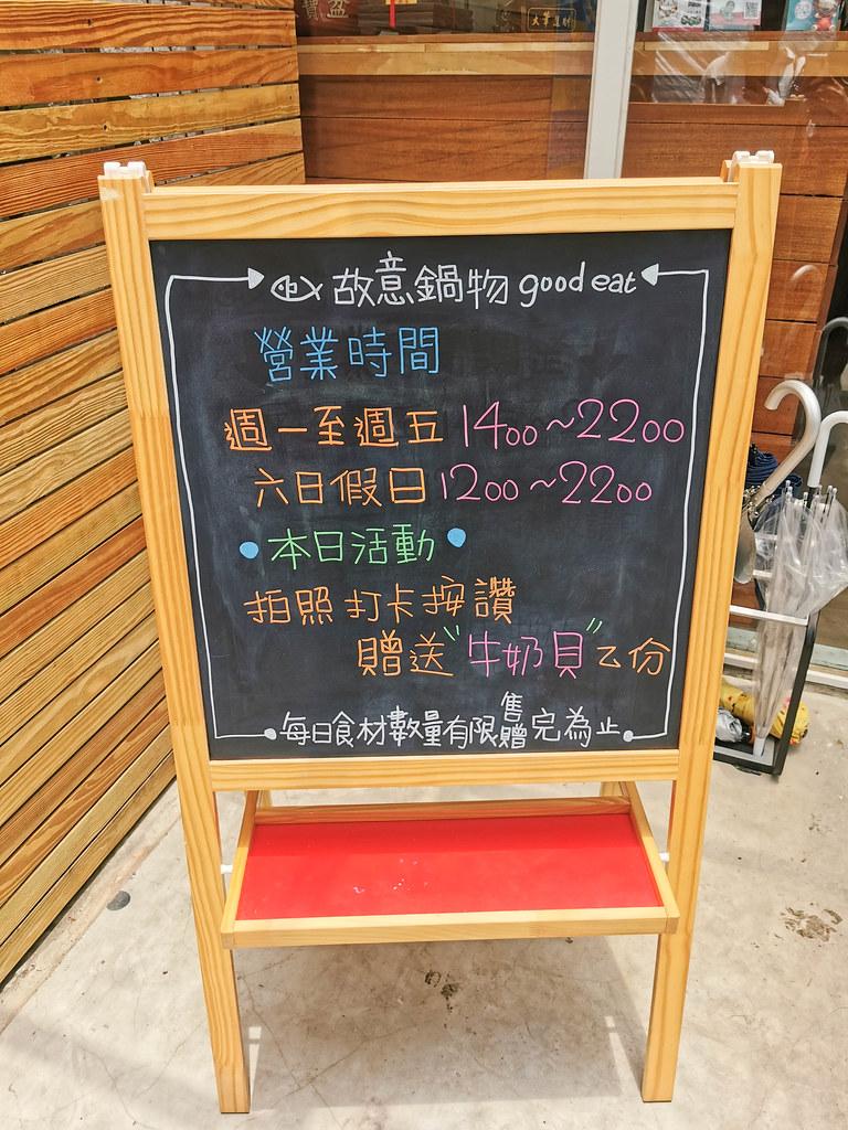 故意good eat海鮮鍋物 (2)