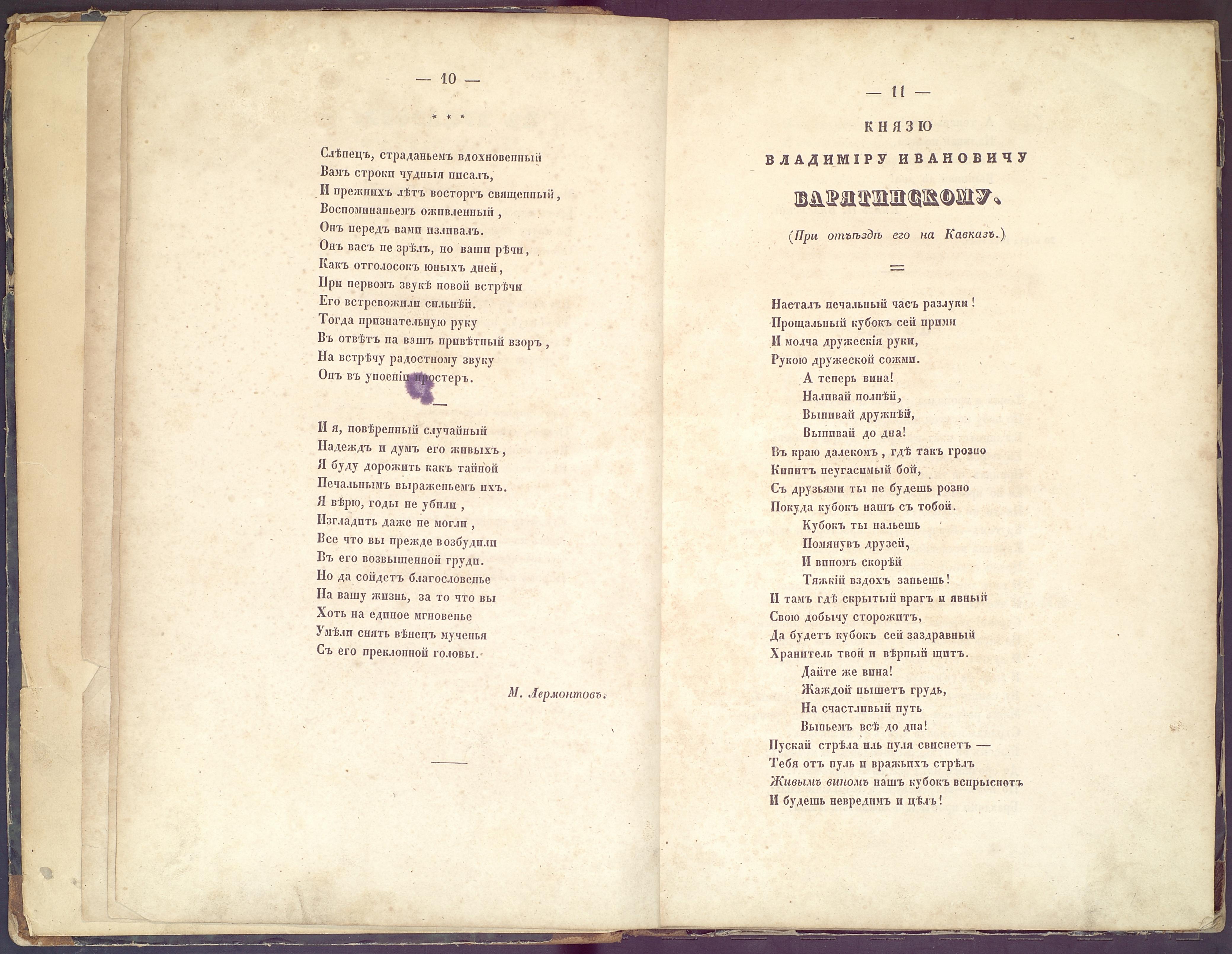 ЛОК-4178 ТАРХАНЫ КП-9524  Книга Молодик на 1844 год._4