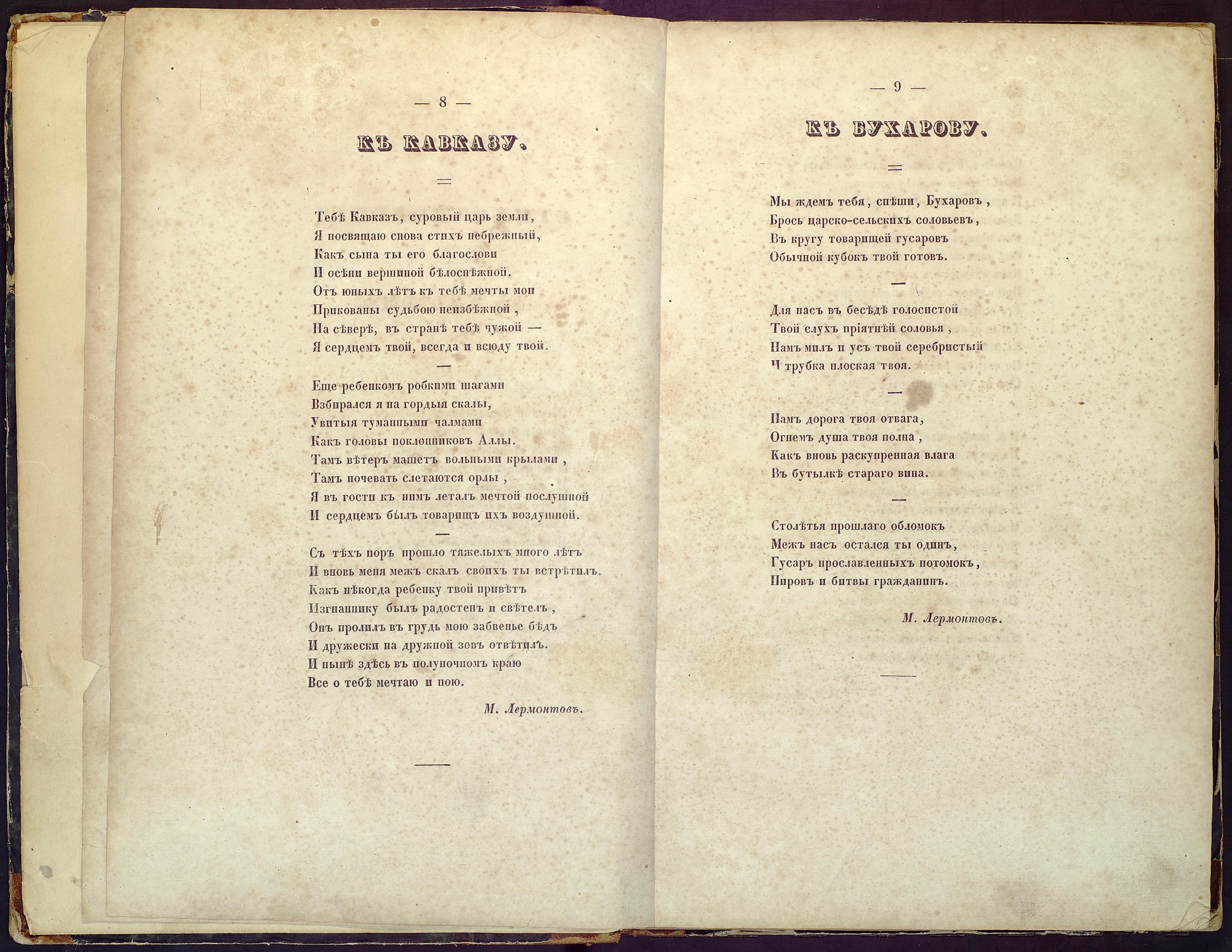ЛОК-4178 ТАРХАНЫ КП-9524  Книга Молодик на 1844 год._3