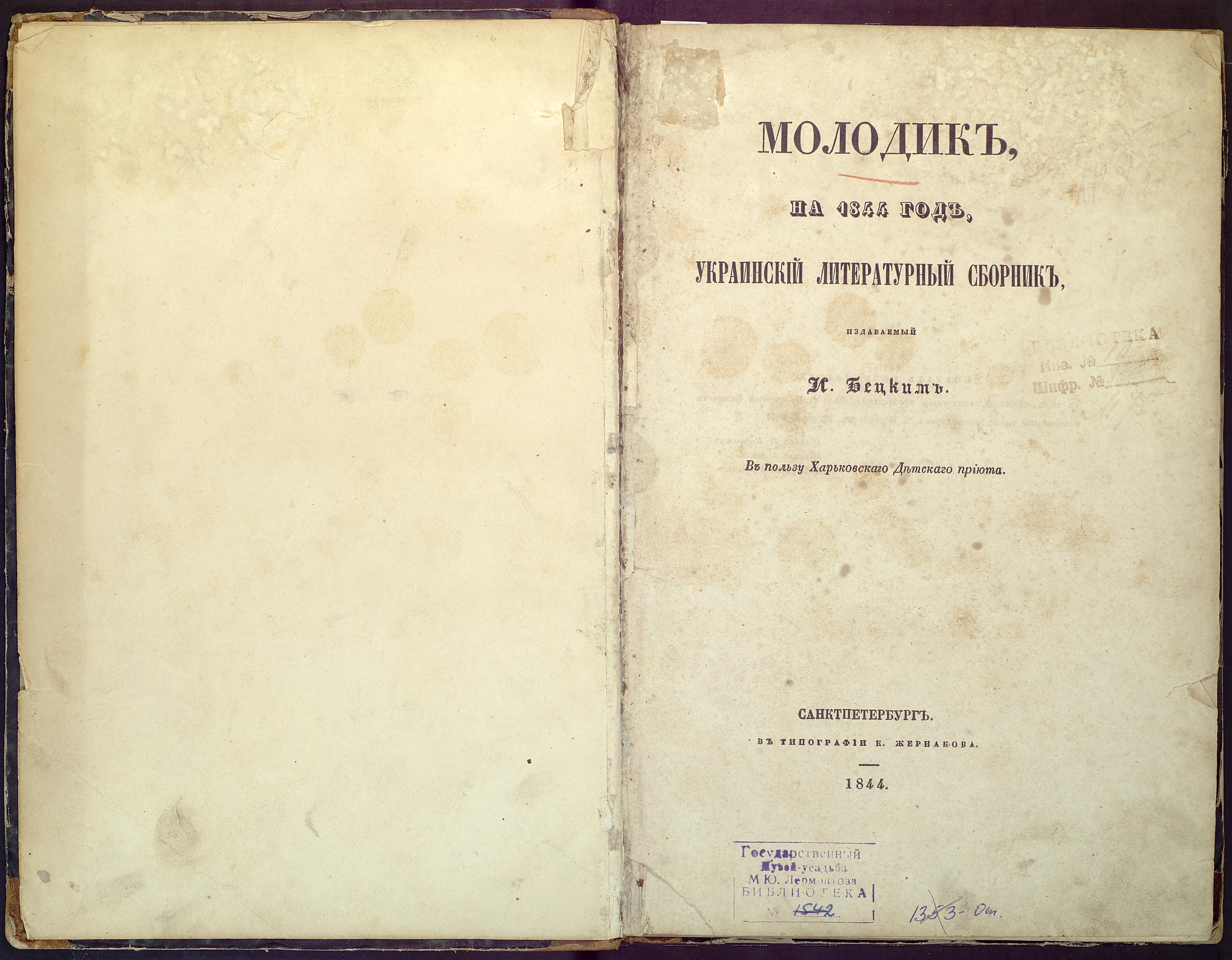 ЛОК-4178 ТАРХАНЫ КП-9524  Книга Молодик на 1844 год._2