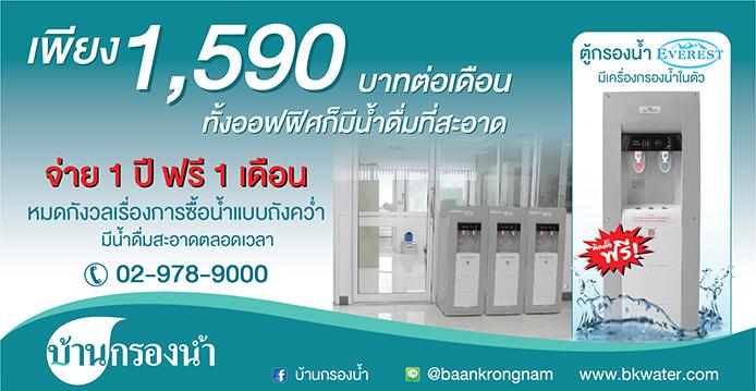 บริการให้เช่า ตู้กดน้ำร้อน-เย็น สำหรับสำนักงาน (กรองน้ำในตัว)
