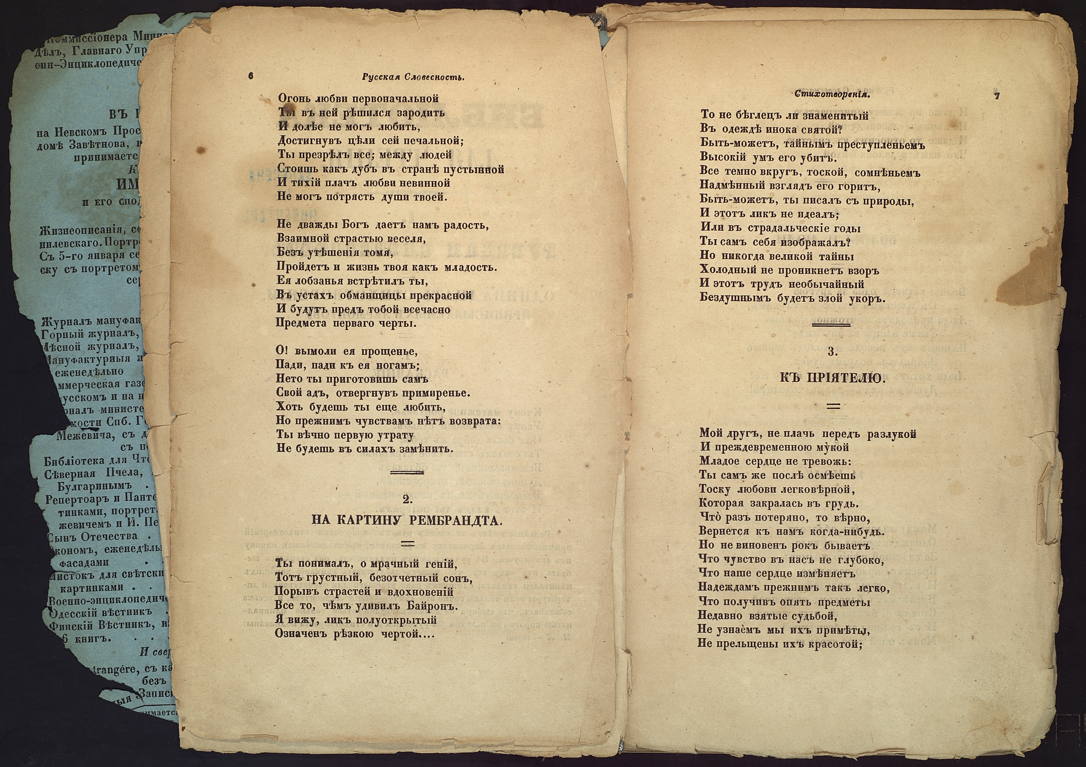 ЛОК-5119 ТАРХАНЫ КП-11026  Журнал Библиотека для чтения. Т. 68._3