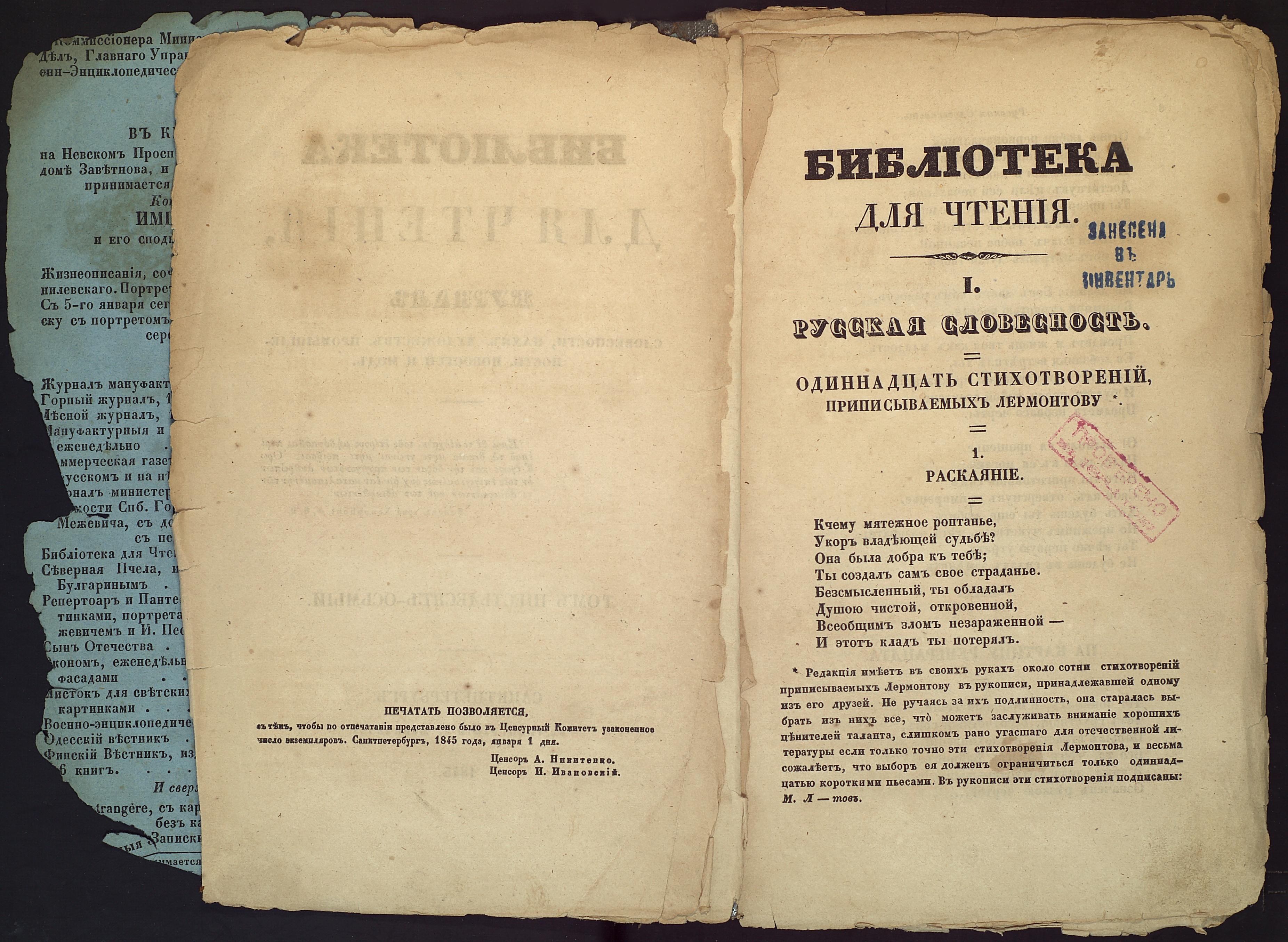 ЛОК-5119 ТАРХАНЫ КП-11026  Журнал Библиотека для чтения. Т. 68._2