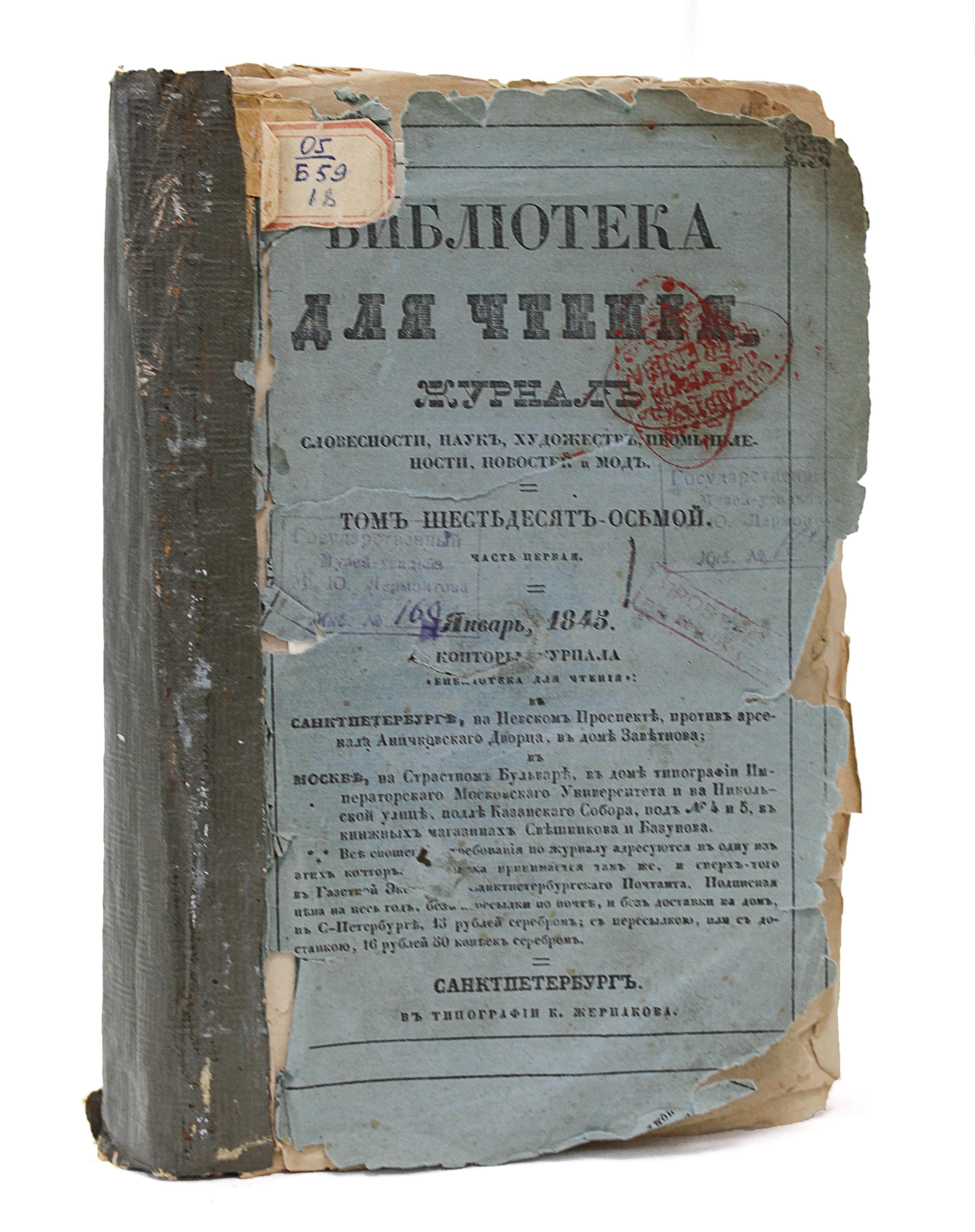ЛОК-5119 ТАРХАНЫ КП-11026  Журнал Библиотека для чтения. Т. 68._1