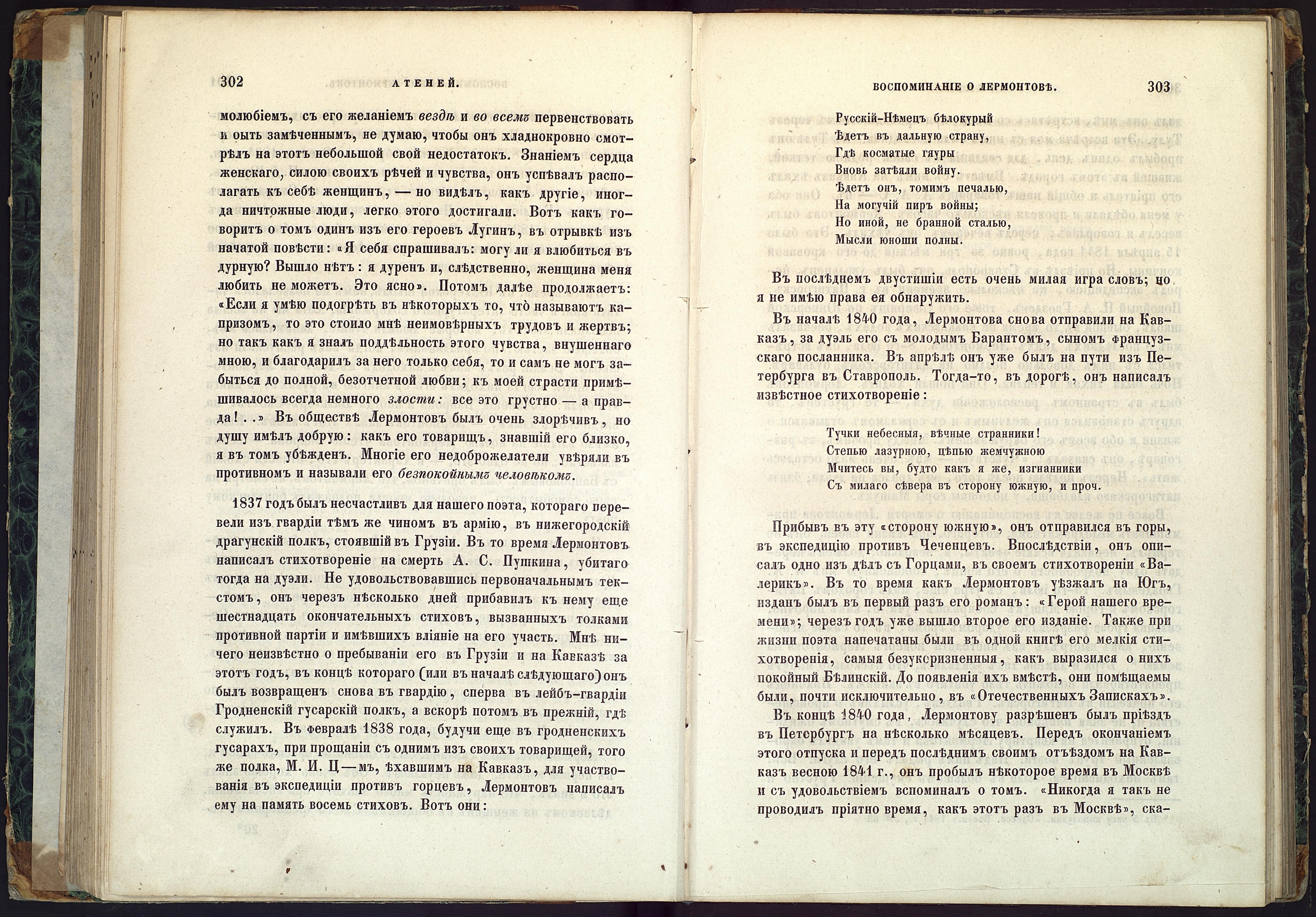 ЛОК-5101 ТАРХАНЫ КП-11008  Журнал Атеней Ч. 6 (ноябрь и декабрь)._4