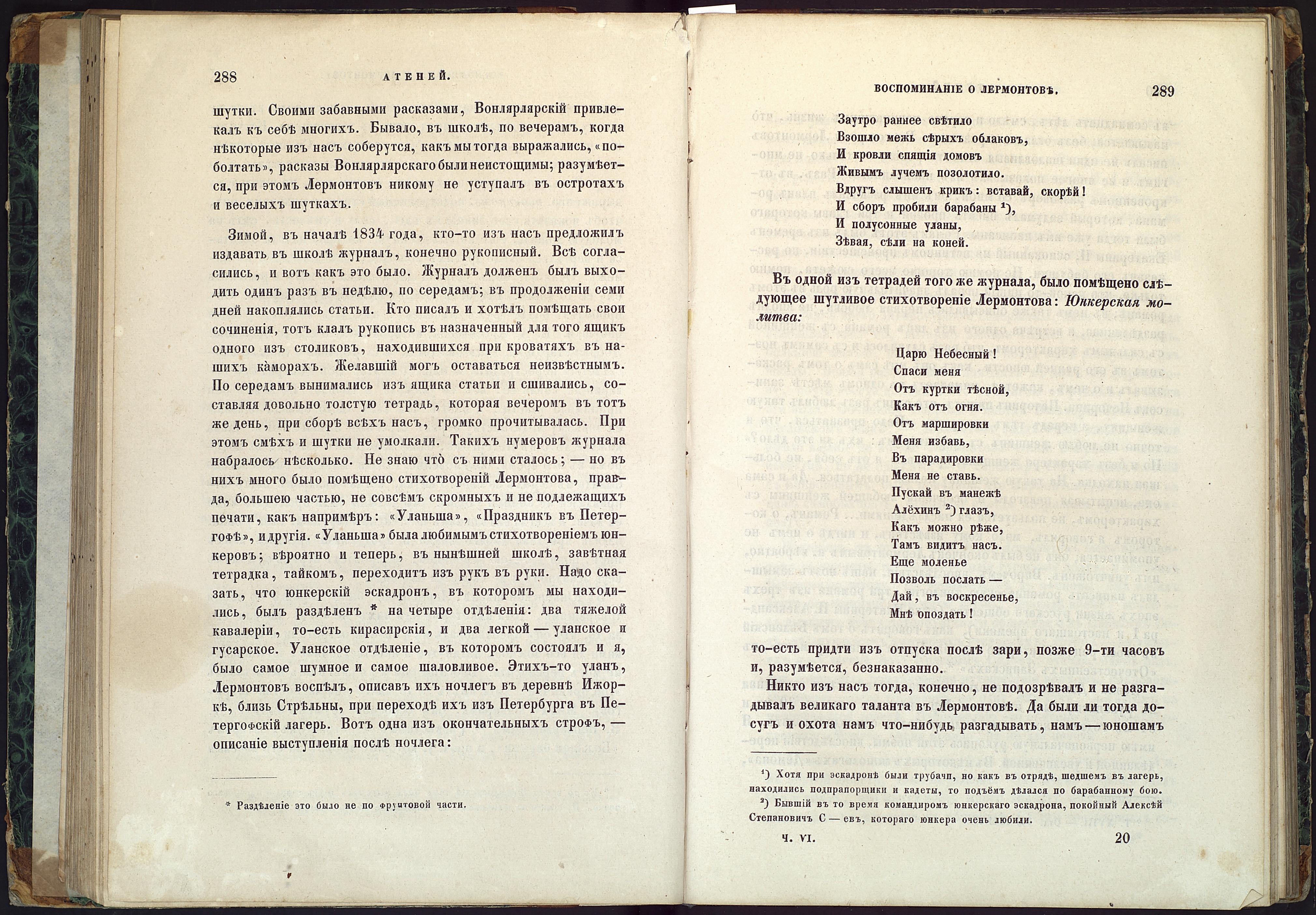 ЛОК-5101 ТАРХАНЫ КП-11008  Журнал Атеней Ч. 6 (ноябрь и декабрь)._3