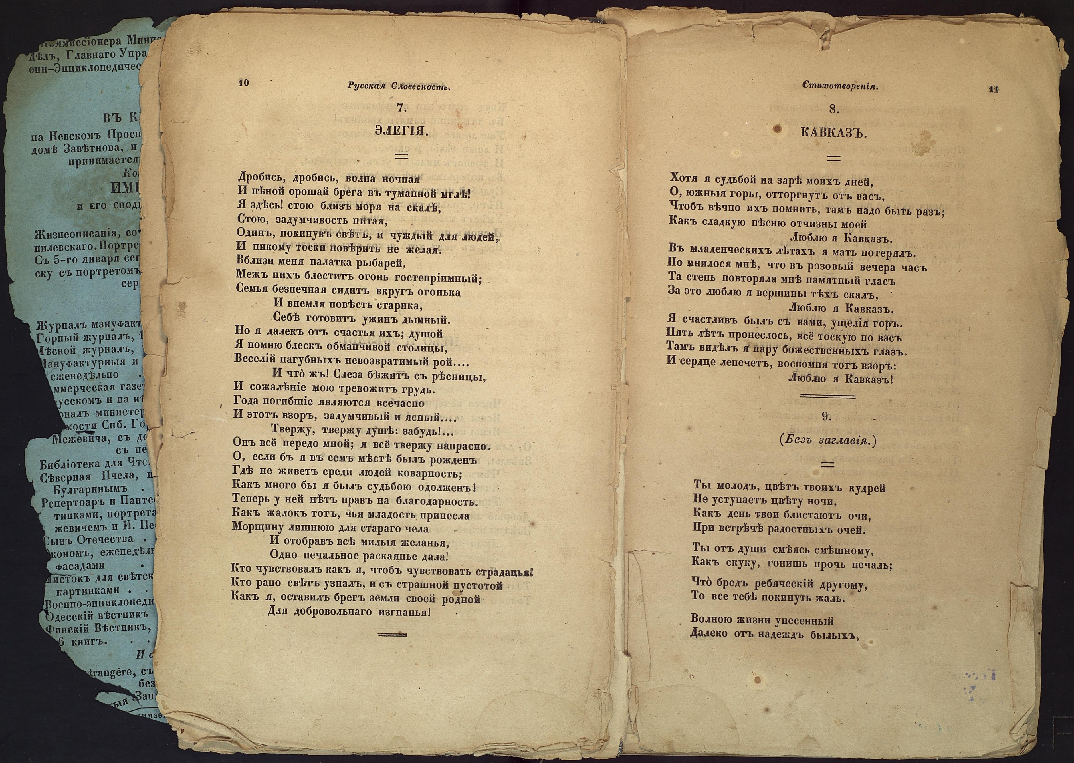 ЛОК-5119 ТАРХАНЫ КП-11026  Журнал Библиотека для чтения. Т. 68._5