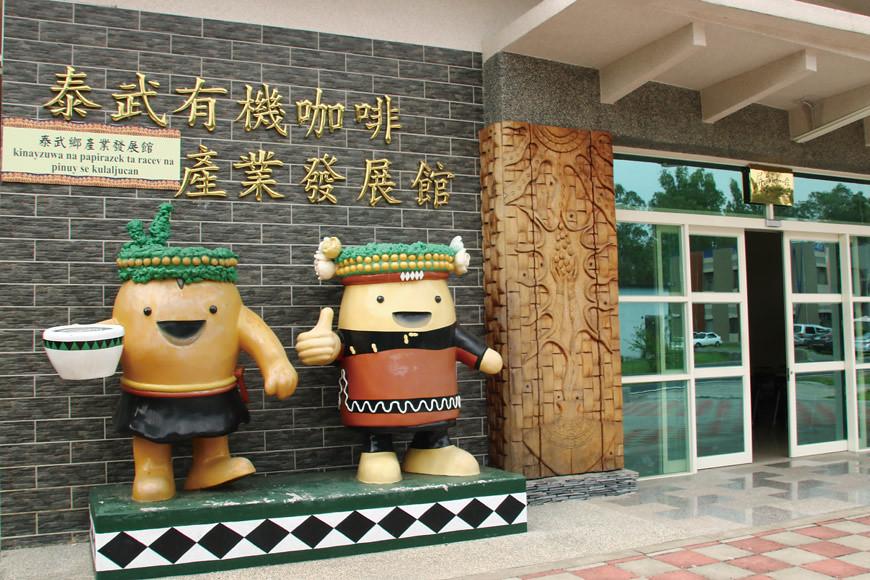 「吾拉魯滋部落咖啡產銷中心」是目前屏東地區唯一穩定營運的產業館。