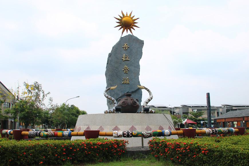 看見以百步蛇、陶壺和太陽等排灣族信物圍繞成的遷村紀念碑,吾拉魯滋部落就到了。