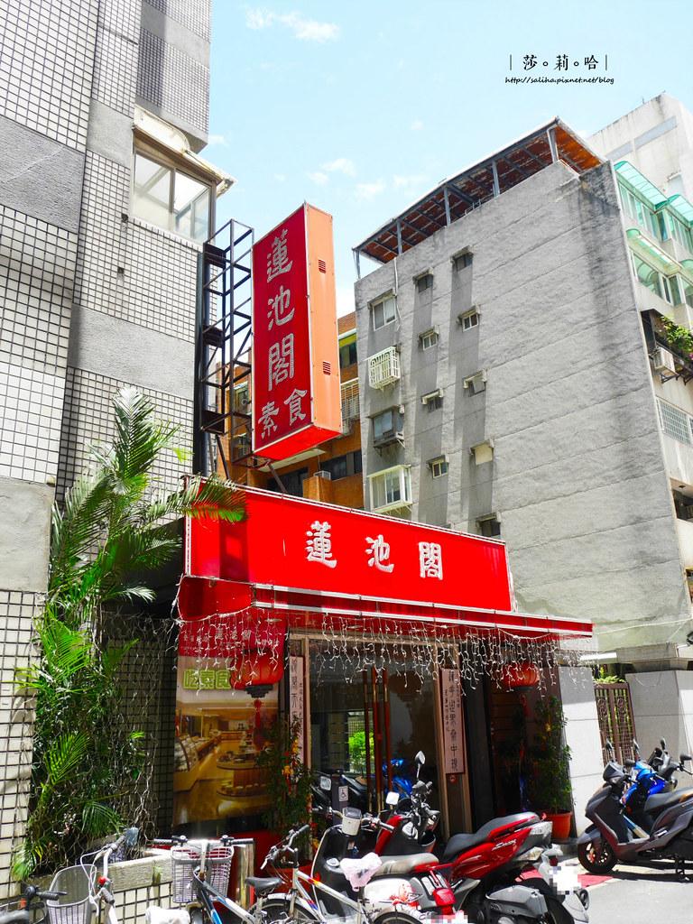 台北信義安和站附近蔬食素食吃到飽推薦蓮池閣素菜餐廳  (1)