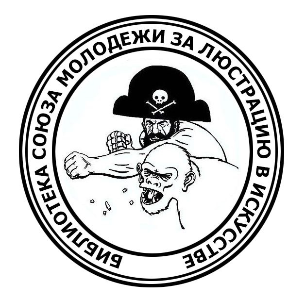 штамп пират обезьяна2