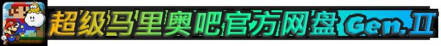 超级马里奥吧官方网盘 Gen.Ⅱ