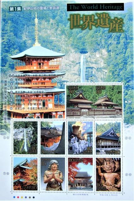 Japanese World Heritage Stamp Sheet 0593