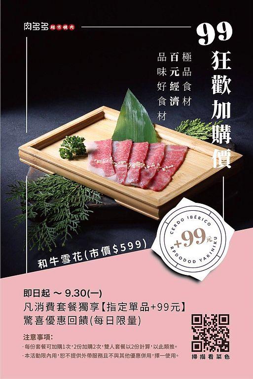 肉多多 台中燒肉推薦1_1