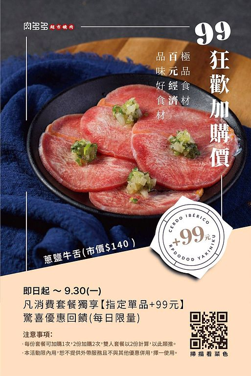 肉多多 台中燒肉推薦2_1
