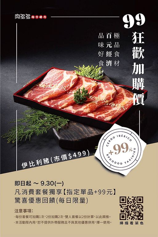 肉多多 台中燒肉推薦3_1
