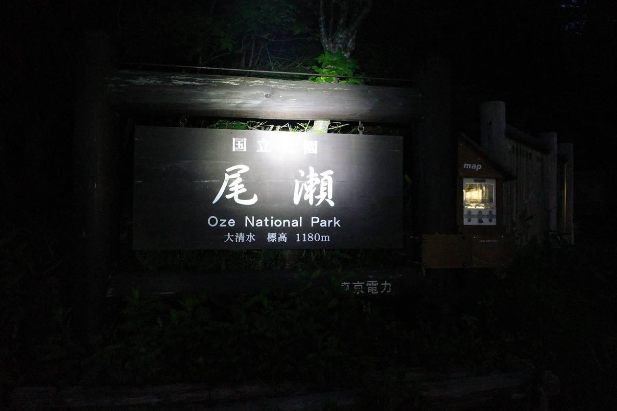 尾瀬・大清水登山口