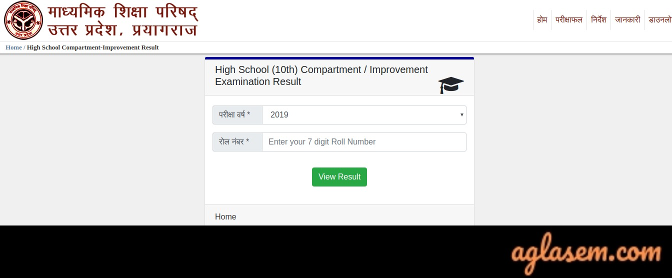 How to check up board result 2020 10th class or 12th class