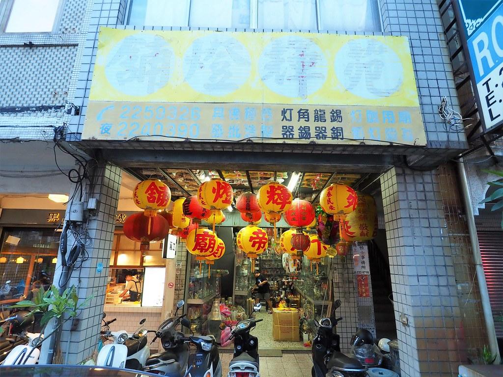 中西區苑輝燈鋪 (1)