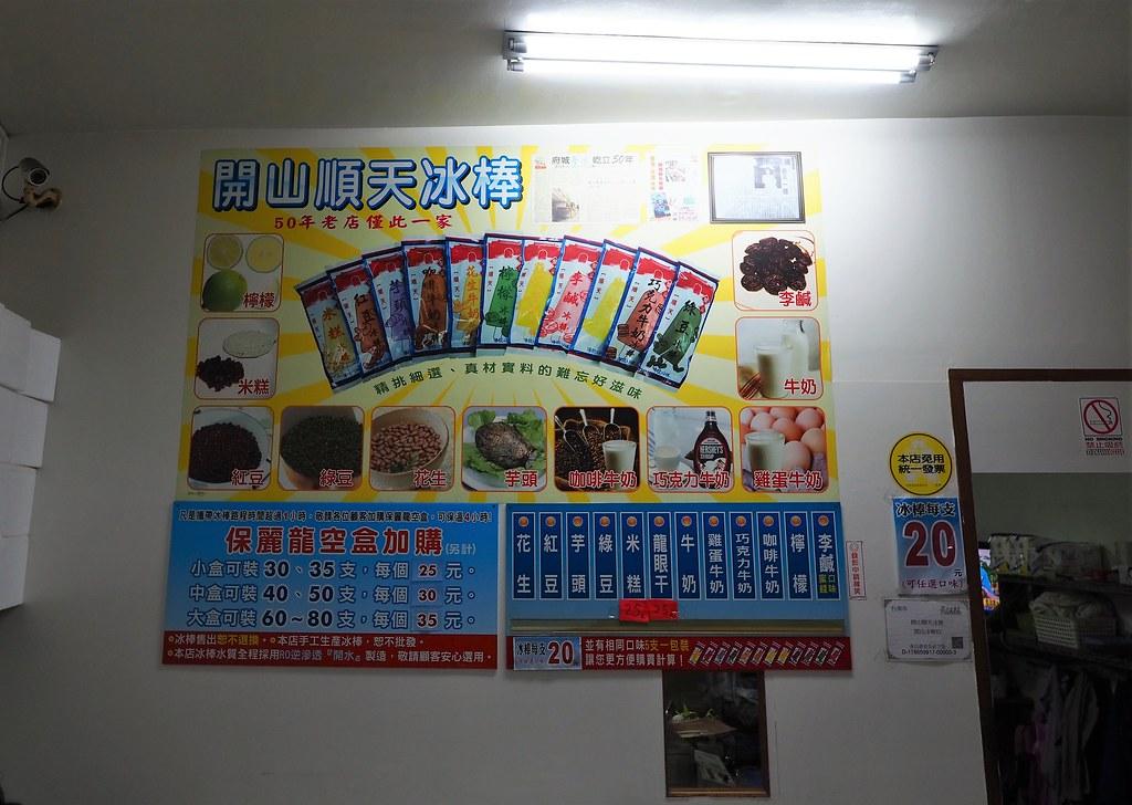 順天冰棒 (2)