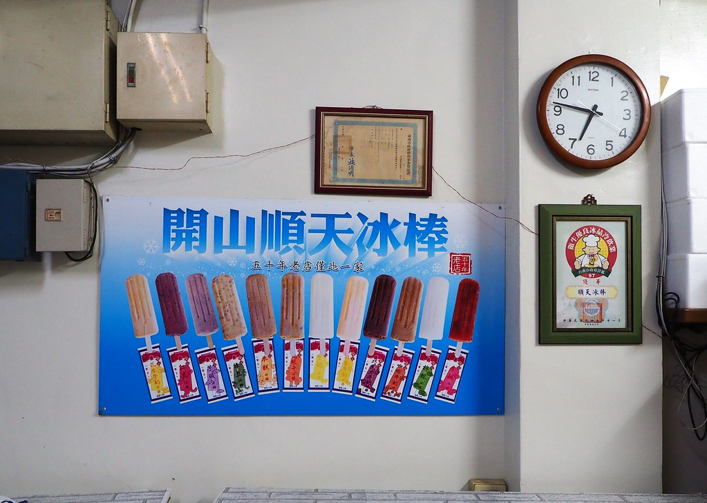 順天冰棒 (3)
