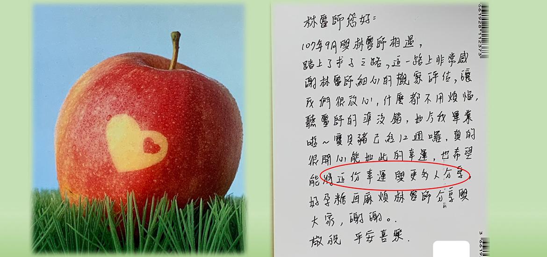 心情隨筆 林時羽 蘋果