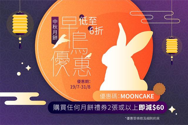 [網上優惠] 中秋月餅禮劵即減HK$60