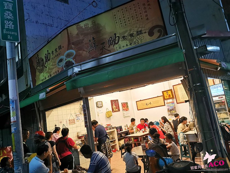 台東美食 蘇天助素食麵4