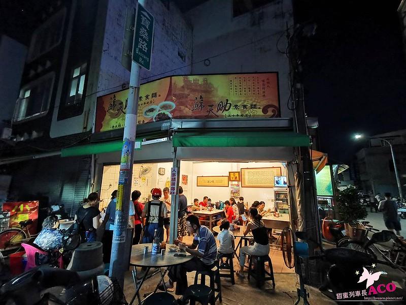 台東美食 蘇天助素食麵16