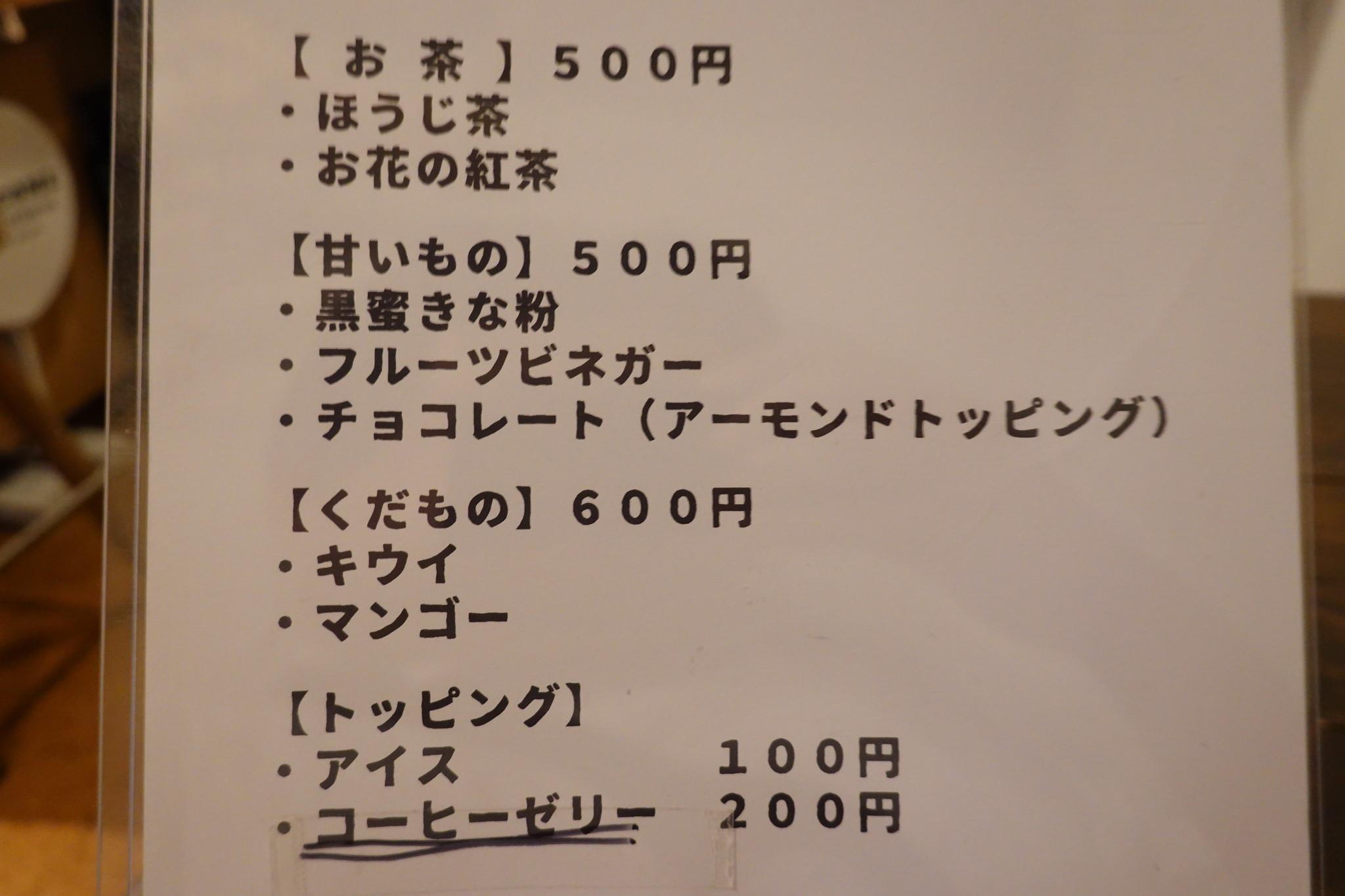 ネコカヴ(新江古田)