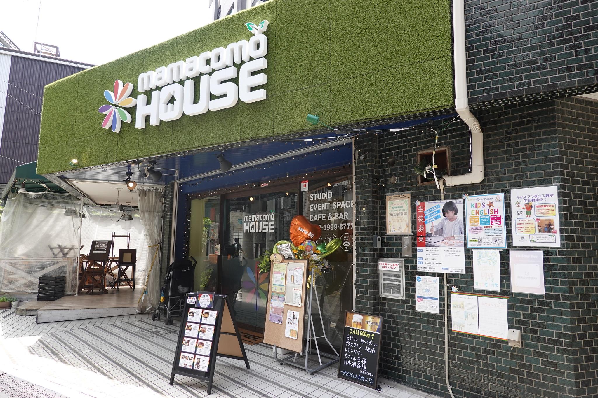 ママコモハウス(江古田)