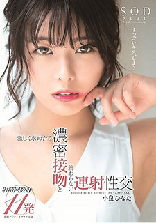 STARS-085 Hinata Koizumi Violently Seeking Intense Close Kiss And Endless Firefighting Sex