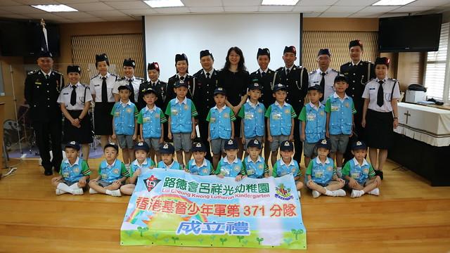 2019-07-06 小綿羊-基督少年軍第371分隊成立禮